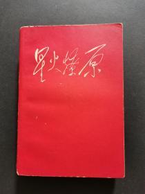 星火燎原 六(私藏自然舊,北京一版一印)