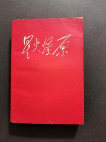 星火燎原 四(私藏自然舊,1961年北京一版一印,帶地圖)