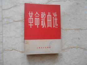 文革歌曲13首《革命歌曲選》65年版 10本同樣書合售 有圖書館章