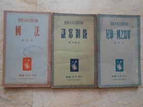 新中國百科小叢書《 戲劇常識》《 群島之國-印尼》《法國》 民國卅八年六月滬初版)館藏 3冊合售