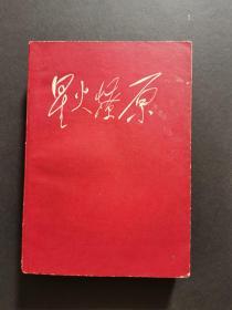 星火燎原 三(私藏自然舊,1959年北京一版一印,帶地圖)