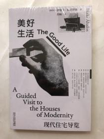 美好生活:现代住宅导览:The GoodLife: A Guided Visit to the Houses of Modernity