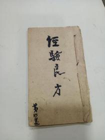 手中醫書  經驗良方(10面)
