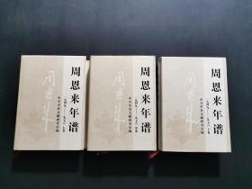 周恩來年譜(1949-1976)(上中下全三冊全)精裝一版一印