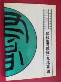 【中國書法系列叢書;如何臨寫歐體《九成宮》碑