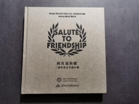 向友誼致敬:二戰中美合作圖片展(精裝私藏品好)