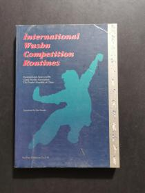 International Wushu Competition Routines(國際武術競賽套路)