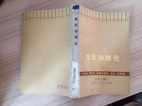配位場理論 【86年一版一印 僅印1500冊】物理化學原理(卷三)