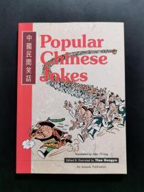 中國民間笑話  英文版漫畫 popular chinese jokes