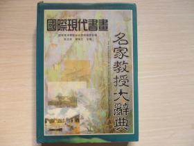 國際現代書畫名家教授大辭典  324