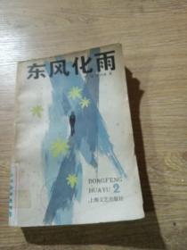 東風化雨2
