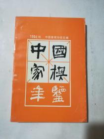 中國家棋年鑒1994版