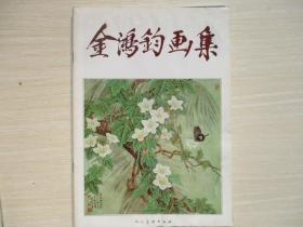 金鴻鈞畫集  324