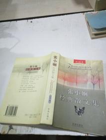 張小嫻經典散文集