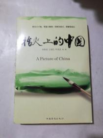 指尖上的中國