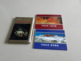 中國西藏 布達拉宮:布達拉宮建筑藝術+布達拉宮文物珍藏 明信片兩本20張