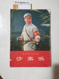 革命現代京劇 沙家浜(書脊內頁有破損)