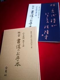 《獨習 書道 手本》,假名連綿,漢字五體