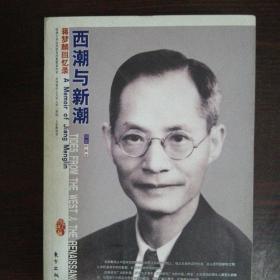 西潮與新潮:蔣夢麟回憶錄