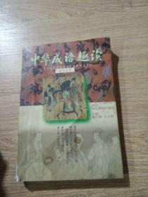 中華成語趣讀...