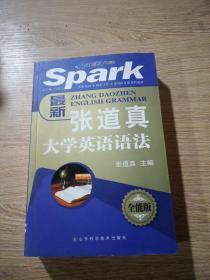 最新 張道真大學英語語法 全能版