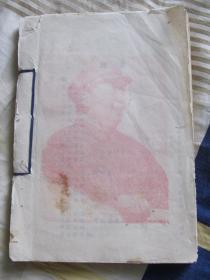 毛澤東選集中的成語引用及注釋(第一卷,第三卷 油印本)