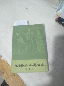 論中國古典小說的藝術形象(有水印 書脊破損)