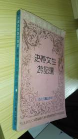 史蒂文生游記選(外國名家散文叢書)