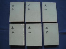 史記  平裝本全六冊  中華書局香港分局1978年普及本