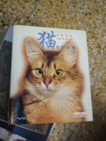貓百科全書