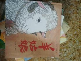 """""""故事中""""國圖畫書:羊姑娘"""