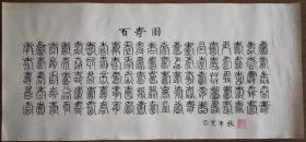 手書真跡書法:劉墨齋篆書《百壽圖》托片(橫2)