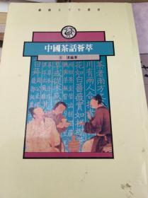 中國茶話薈莘  88年初版