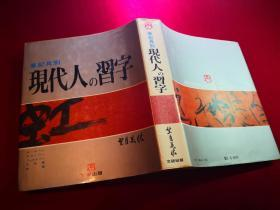 筆記具別 現代人の習字,日文版硬筆字書法技巧書  ,有作者的簽名