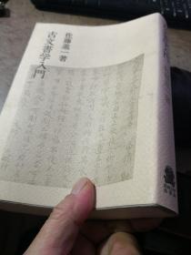 《 古文書學入門》,日本古代文書的傳來與樣式