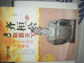 2600年前的大國崛起:齊桓公稱霸天下
