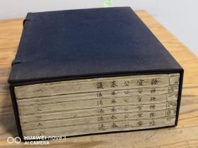 和刻本 《陸宣公奏議》6冊全(無片假字)