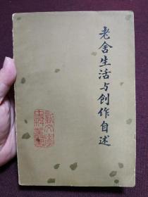 【老舍夫人胡絜青毛筆簽名本】《老舍生活與創作自述》人民文學出版社1982年一版一印