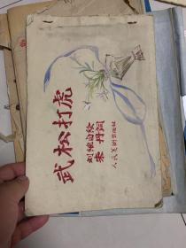 武松打虎(1954年一版一印 年畫四條屏裁釘)