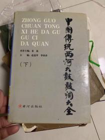 中國傳統西河大鼓鼓詞大全  上下  大32開!精裝本!