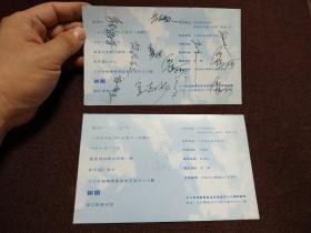 【郝海東范志毅金志揚徐根寶等人簽名】簽于1999年中國真維斯杯休閑裝設計大賽復賽請柬之上