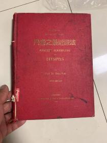 丹毒之最近療法 16開 精裝本  1927年 !