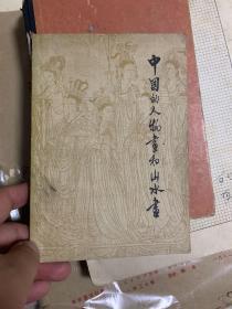 中國的人物畫和山水畫  1962年一版一次印刷!