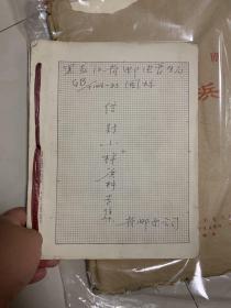 黑龍江省郵政管理局 信封設計原稿 12幅合售!
