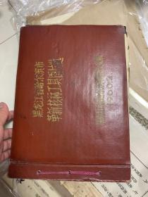 黑龍江省哈爾濱市革新核算工具圖片選  大8開!相冊一本! 1960年!39張照片合售!硬幣點數器等!