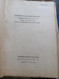 1965年蓋縣熊岳人民公社蘋果豐產綜合技術總結