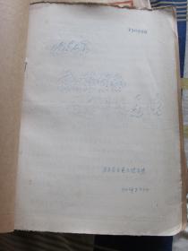 1964年苗間除草器使用情況總結