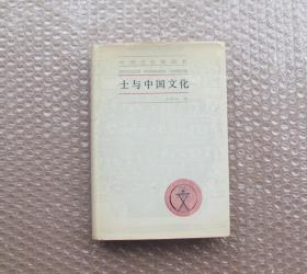 士與中國文化 (布殼精裝) 1987年初版初刷