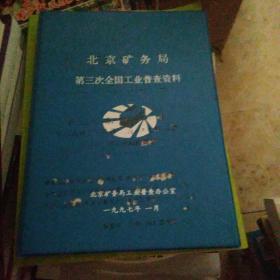 北京礦務局第三次全國工業普查資料