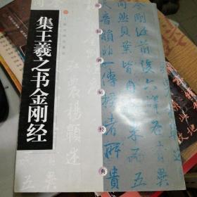 中國碑帖經典:集王羲之書金剛經
